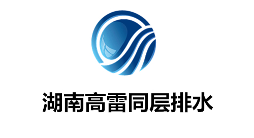 湖南高雷同层排水科技有限公司