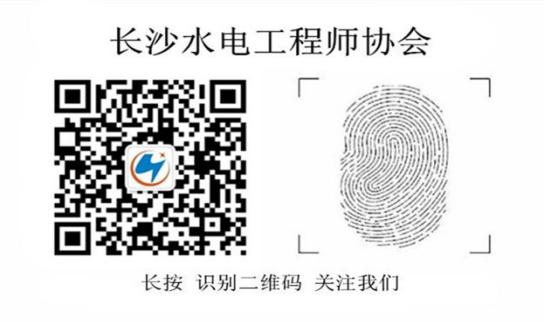长沙市水电工程师协会