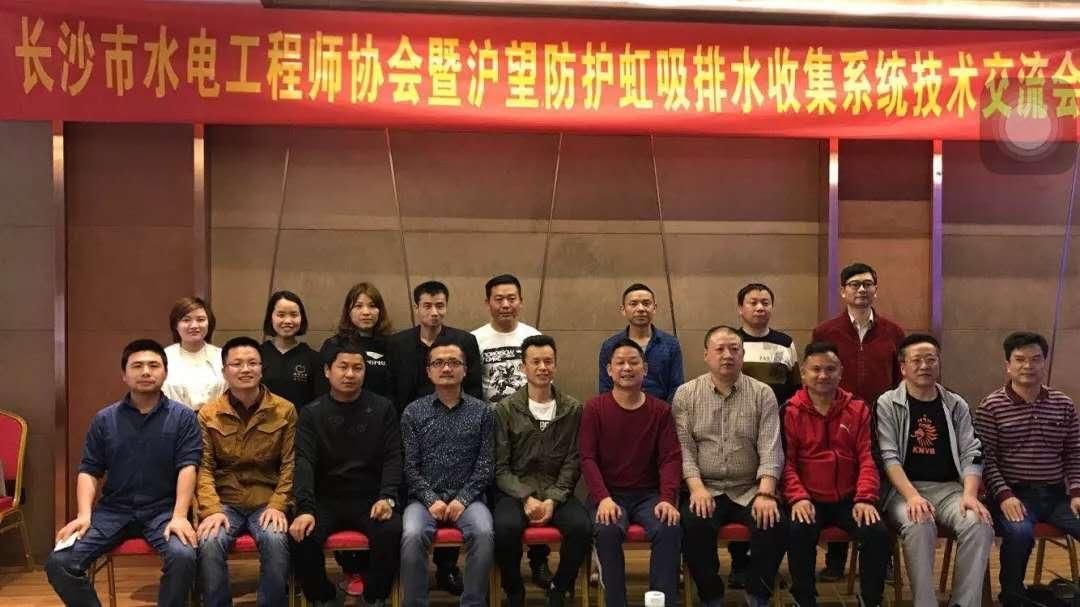 沪望防护虹吸排水收集系统技术交流会