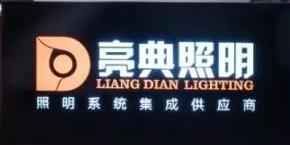 湖南亮典照明科技有限公司