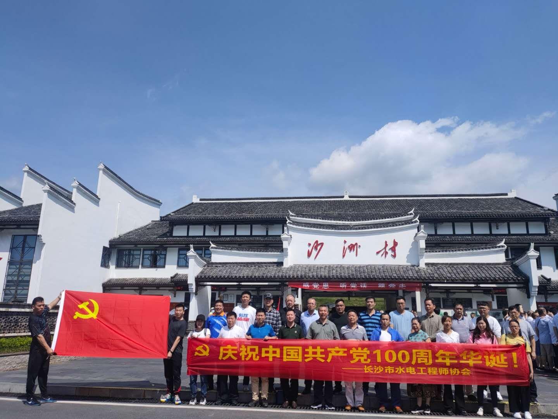 奋斗百年路,启航新征程,一心一意跟党走 ——庆祝中国共产党成立100周年