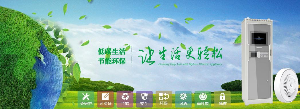热烈欢迎北京崇正华盛——长沙市伏沃电子科技有限公司加入协会大家庭!